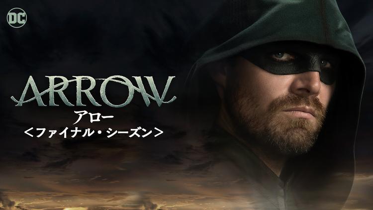 ARROW/アロー シーズン8/字幕