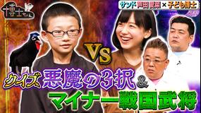 サンドウィッチマン&芦田愛菜の博士ちゃん 2020年10月24日放送