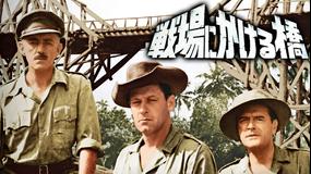 戦場にかける橋/字幕