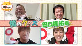 新日ちゃん。 第1試合 俺のクイズ!~田口隆祐編~(2020/10/09放送分)