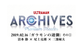 『ULTRAMAN ARCHIVES』Primium Theater ウルトラQ「ガラモンの逆襲」