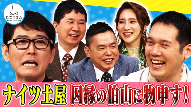 太田伯山ウイカの「はなつまみ」(お願い!ランキング) 2021年6月9日放送