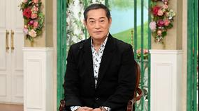 徹子の部屋 <松平健>仰天!66歳で「ユーチューバー」に!?(2020/08/10放送分)