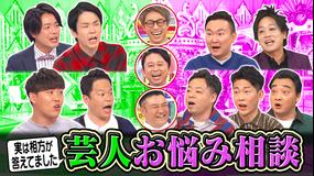 ロンドンハーツ Wドッキリ!芸人お悩み相談第2弾(2021/01/26放送分)