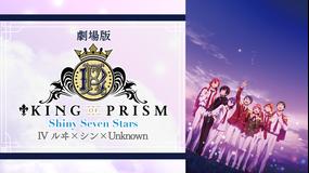 劇場版 KING OF PRISM -Shiny Seven Stars- IV ルヰ×シン×Unknown