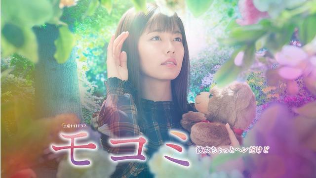 モコミ~彼女ちょっとヘンだけど~(2021/01/23放送分)第01話