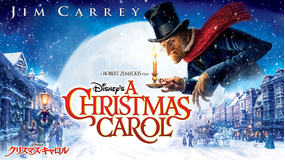 Disney's クリスマス・キャロル/吹替【ロバート・ゼメキス監督】【ジム・キャリー主演】