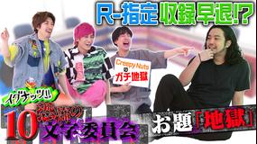 イグナッツ!! 恐怖の10文字委員会「地獄」(2021/08/17放送分)