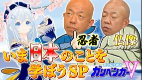 超人女子戦士 ガリベンガーV 『未公開シーンを大放出!』いま日本のことを学ぼうスペシャル!(2020/04/16放送分)