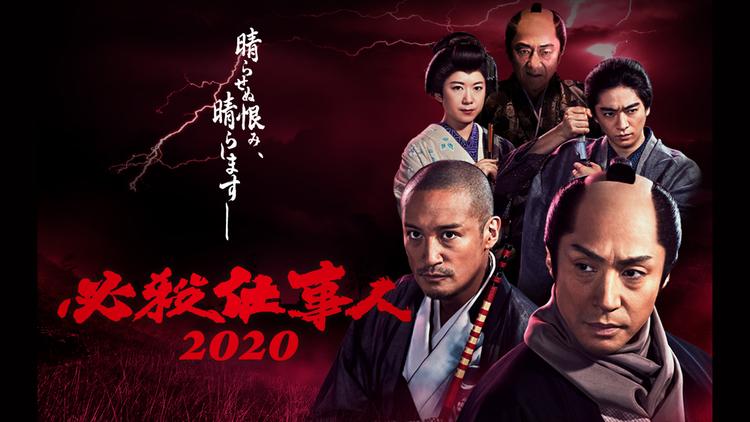 スペシャルドラマ 必殺仕事人2020