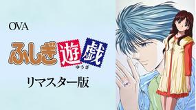 OVA ふしぎ遊戯 リマスター版