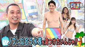 テレビ千鳥 ノブに似合う水着を見つけるんじゃ!!(2021/07/11放送分)