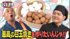 テレビ千鳥 最高の目玉焼きを作りたいんじゃ!!(2021/01/24放送分)