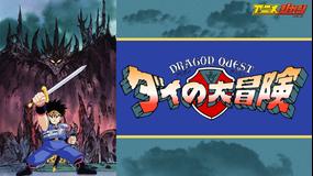 ドラゴンクエスト ダイの大冒険1991