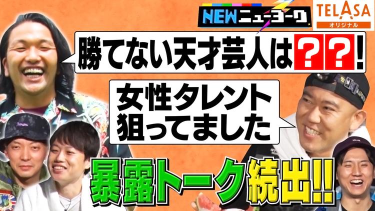 NEWニューヨーク 【0円キャンプinテレ朝 後半戦】未公開シーン