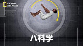 バ科学「ジャンプの法則」/字幕