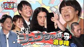 テレビ千鳥 こっそりシュワちゃん選手権(2021/01/17放送分)