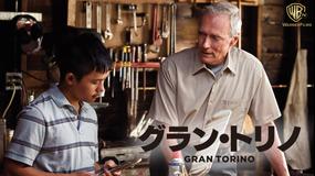 グラン・トリノ/吹替【クリント・イーストウッド監督・主演】