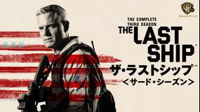 ザ・ラストシップ シーズン3/字幕