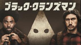 ブラック・クランズマン/吹替