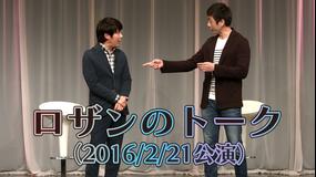 ロザンのトーク(2016/2/21公演)