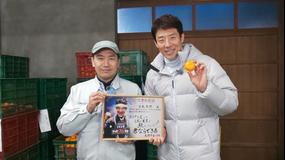TOKYO応援宣言 愛媛から世界に羽ばたけ!オリンピックみかん!(2020/04/05放送分)