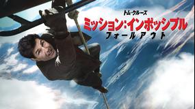 ミッション:インポッシブル/フォールアウト/字幕