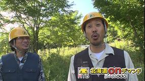 水曜どうでしょう 北海道で家、建てます(2019新作)(2020/02/26放送)第09夜