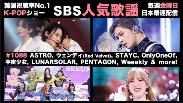 SBS人気歌謡 #1088 2021年04月11日韓国放送分<字幕無>