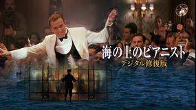 海の上のピアニスト(デジタル修復版)/字幕