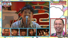 【特選】テレビ千鳥 ノブのLemon大反省会(2019/08/26放送分)
