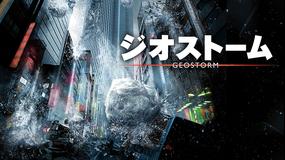 ジオストーム/字幕【ジェラルド・バトラー+ジム・スタージェス】
