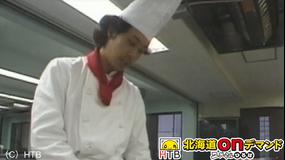 水曜どうでしょうClassic シェフ大泉・夏野菜スペシャル 第04話(最終話)