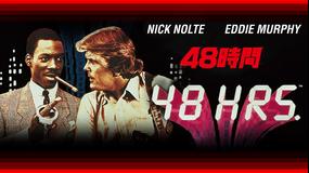 48時間/字幕