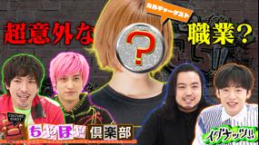 イグナッツ!! 「ちやほや倶楽部」謎の豪邸&超意外な職業(2021/10/25放送分)