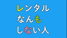 レンタルなんもしない人(2020/04/08放送分)第01話