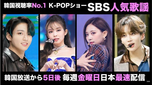 SBS人気歌謡 #1081 2021年02月21日韓国放送分<字幕無>