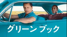 グリーンブック/字幕
