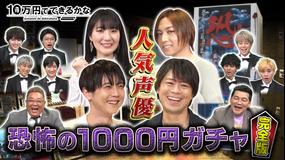 10万円でできるかな 人気声優1000円ガチャ完全版(2021/05/22放送分)