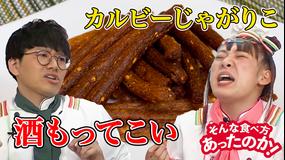 そんな食べ方あったのか! じゃがりこ(2021/04/15放送分)