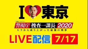 ライブ配信『警視庁・捜査一課長2020』 2020年7月17日(金)実施