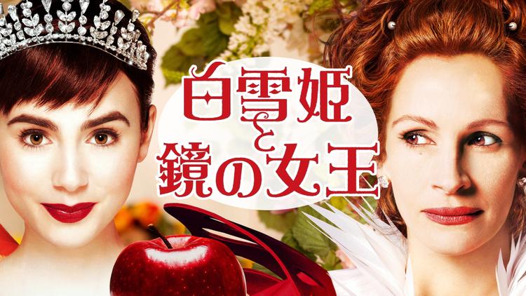 白雪姫と鏡の女王/吹替
