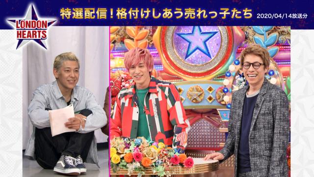 【特選】ロンドンハーツ 格付けし合う売れっ子たち!!(2020/04/14放送分)