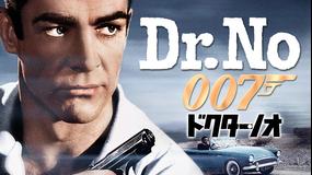 007/ドクター・ノオ/吹替