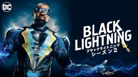 ブラックライトニング<シーズン2> 第03話/吹替
