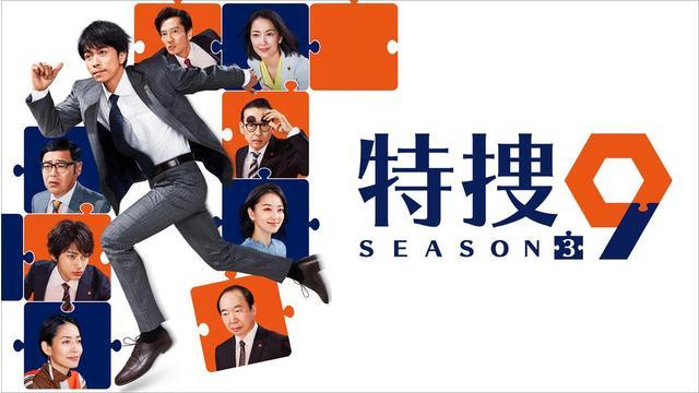 特捜9 season3(2020/04/08放送分)第01話