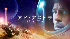 アド・アストラ/吹替