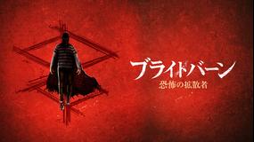 【先行配信】ブライトバーン/恐怖の拡散者/字幕