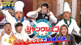 霜降りバラエティX ジャンクシェフ!!(2021/10/09放送分)