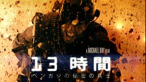13時間 ベンガジの秘密の兵士/字幕【マイケル・ベイ監督】